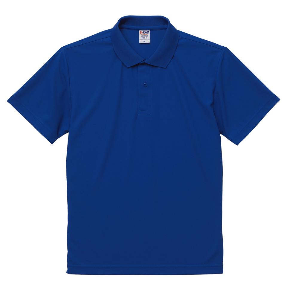 4.7オンススペシャルドライカノコ生地のポロシャツ(コバルトブルー)